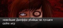 новейшие Джеффа убийцы на лучшем сайте игр