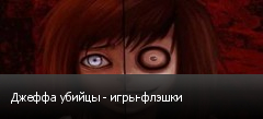 Джеффа убийцы - игры-флэшки
