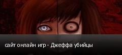 сайт онлайн игр - Джеффа убийцы