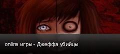online игры - Джеффа убийцы