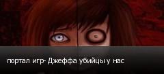 портал игр- Джеффа убийцы у нас