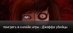 поиграть в онлайн игры - Джеффа убийцы