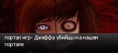портал игр- Джеффа убийцы на нашем портале