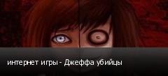 интернет игры - Джеффа убийцы