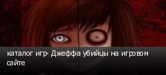каталог игр- Джеффа убийцы на игровом сайте