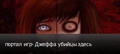 портал игр- Джеффа убийцы здесь
