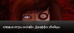 клевые игры онлайн Джеффа убийцы