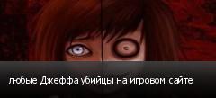любые Джеффа убийцы на игровом сайте