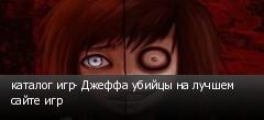 каталог игр- Джеффа убийцы на лучшем сайте игр