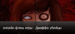 онлайн флеш игры - Джеффа убийцы