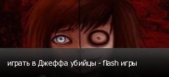 играть в Джеффа убийцы - flash игры