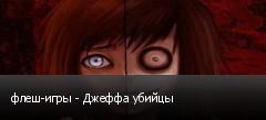 флеш-игры - Джеффа убийцы
