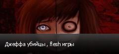 Джеффа убийцы , flesh игры