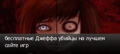 бесплатные Джеффа убийцы на лучшем сайте игр