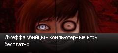Джеффа убийцы - компьютерные игры бесплатно