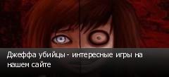 Джеффа убийцы - интересные игры на нашем сайте