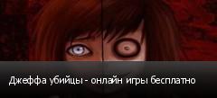Джеффа убийцы - онлайн игры бесплатно