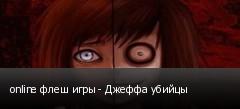 online флеш игры - Джеффа убийцы
