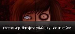 портал игр- Джеффа убийцы у нас на сайте