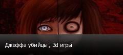 Джеффа убийцы , 3d игры