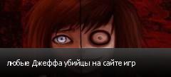 любые Джеффа убийцы на сайте игр