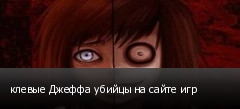 клевые Джеффа убийцы на сайте игр