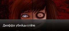 Джеффа убийцы online