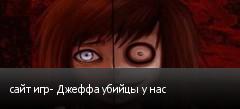 сайт игр- Джеффа убийцы у нас