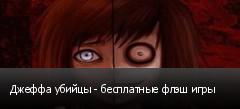 Джеффа убийцы - бесплатные флэш игры