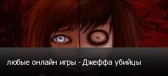 любые онлайн игры - Джеффа убийцы