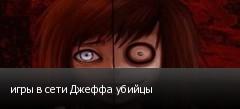 игры в сети Джеффа убийцы