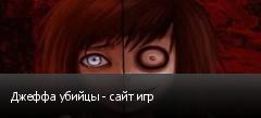 Джеффа убийцы - сайт игр