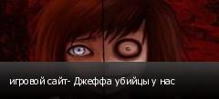 игровой сайт- Джеффа убийцы у нас