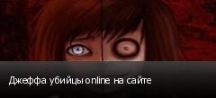 Джеффа убийцы online на сайте