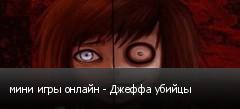 мини игры онлайн - Джеффа убийцы