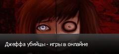 Джеффа убийцы - игры в онлайне