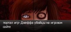 портал игр- Джеффа убийцы на игровом сайте