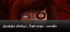 Джеффа убийцы , flash игры - онлайн