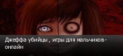 Джеффа убийцы , игры для мальчиков - онлайн