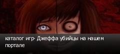 каталог игр- Джеффа убийцы на нашем портале