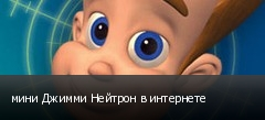 мини Джимми Нейтрон в интернете