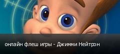 онлайн флеш игры - Джимми Нейтрон