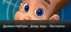 Джимми Нейтрон , флеш игры - бесплатно