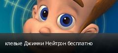 клевые Джимми Нейтрон бесплатно