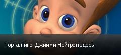портал игр- Джимми Нейтрон здесь