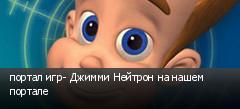 портал игр- Джимми Нейтрон на нашем портале