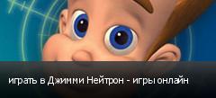 играть в Джимми Нейтрон - игры онлайн