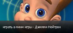 играть в мини игры - Джимми Нейтрон