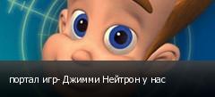 портал игр- Джимми Нейтрон у нас