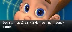 бесплатные Джимми Нейтрон на игровом сайте